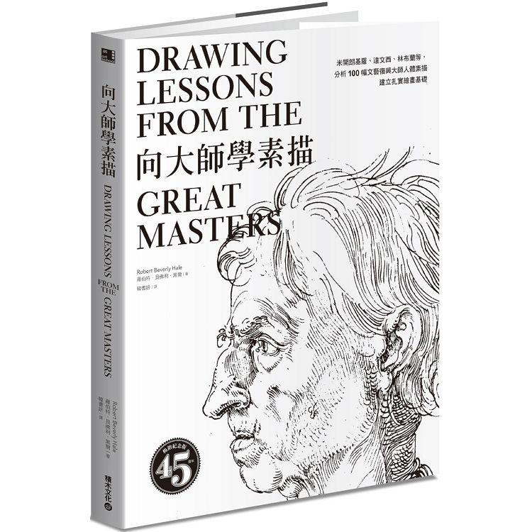 向大師學素描:米開朗基羅、達文西、林布蘭等,分析100 幅文藝復興大師人體素描,建立扎實繪畫基礎 (電子書)
