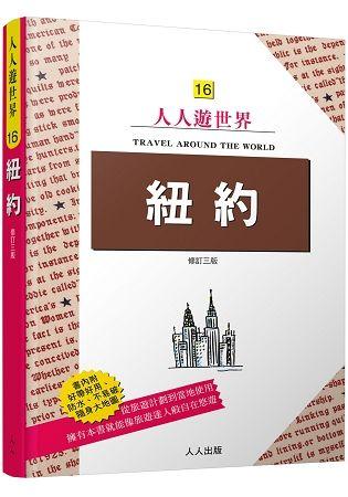 紐約(修訂三版):人人遊世界(16)