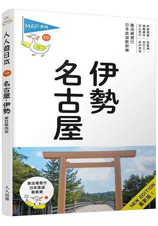 名古屋˙伊勢(10):人人遊日本(四版)