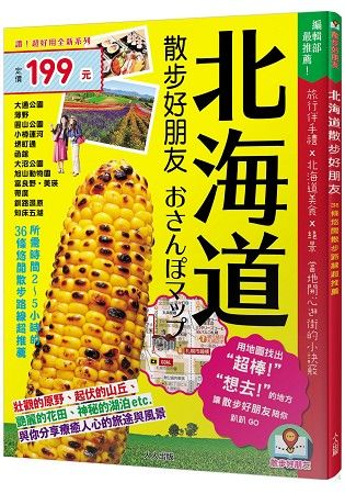 北海道散步好朋友:散步好朋友系列1