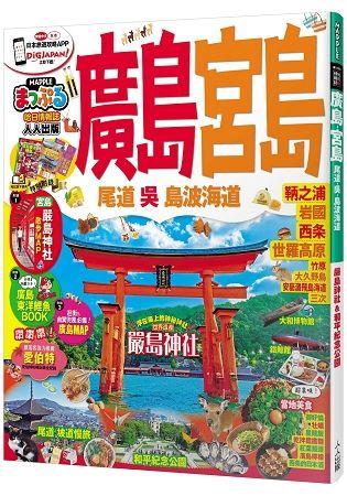 廣島‧宮島 尾道‧吳‧島波海道:MM哈日情報誌系列19