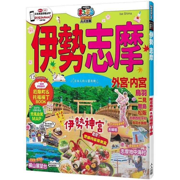 伊勢 志摩:MM哈日情報誌系列37