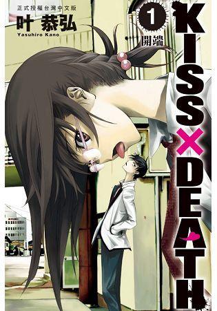 KISS×DEATH (1)(電子書)