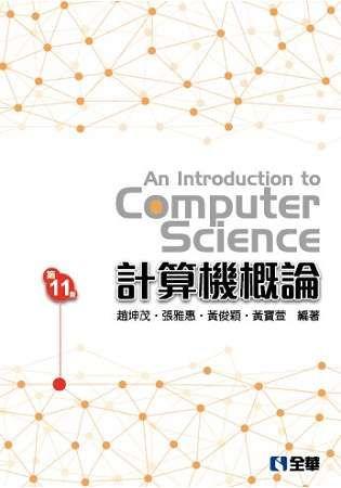 計算機概論(第11版)