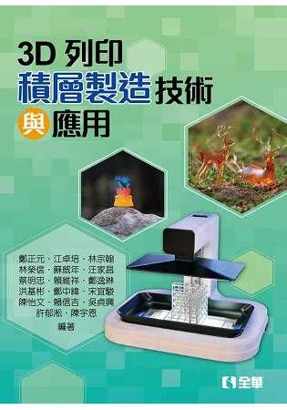 3D列印:積層製造技術與應用