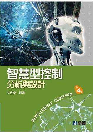 智慧型控制:分析與設計(第四版)