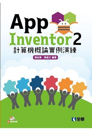 App Inventor 2 計算機概論實例演練(附範例光碟)