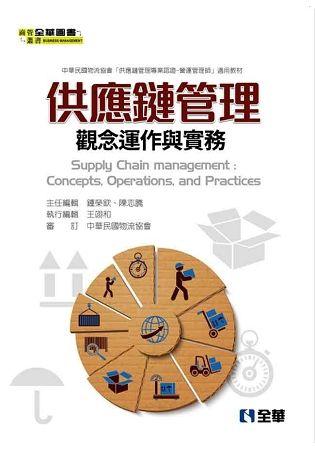 供應鏈管理:觀念運作與實務