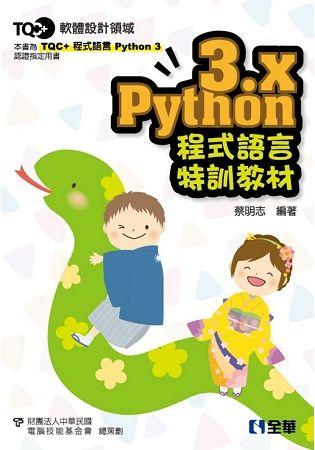 TQC+ Python 3.x 程式語言特訓教材