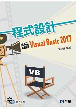 程式設計:使用Visual Basic 2017(附範例光碟)