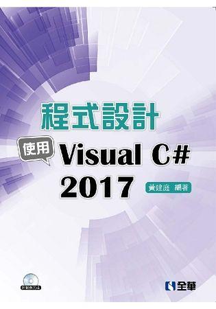 程式設計:使用Visual C# 2017(附範例光碟)