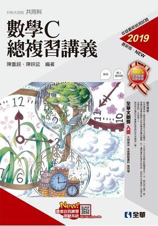升科大四技-數學C總複習講義(2019最新版)(附解答本)