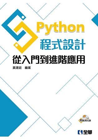 Python程式設計: 從入門到進階應用 (附範例光碟)