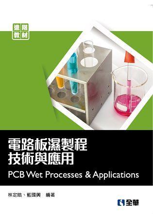 電路板濕製程技術與應用