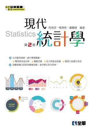 現代統計學(第二版)