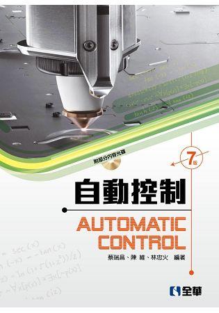 自動控制(第七版)(附部分內容光碟)