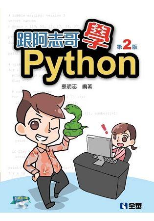 跟阿志哥學Python(第二版)(附範例光碟)