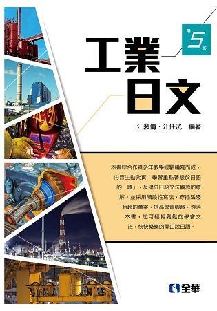 工業日文(第五版)