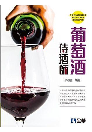 葡萄酒侍酒師