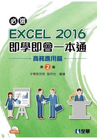 必選!EXCEL 2016即學即會一本通:商務應用篇(第二版)(附範例光碟)