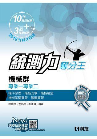 升科大四技-統測力-機械群專業一、專業二奪分王(2018最新版)
