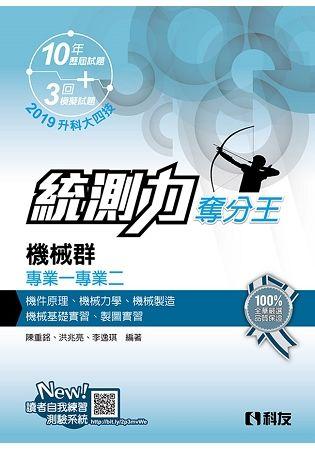 升科大四技:統測力-機械群專業一、專業二奪分王(2019最新版)