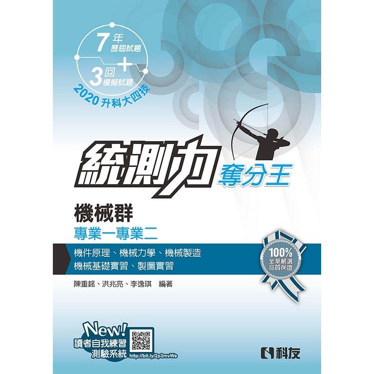 升科大四技-統測力-機械群專業一、專業二奪分王(2020最新版)