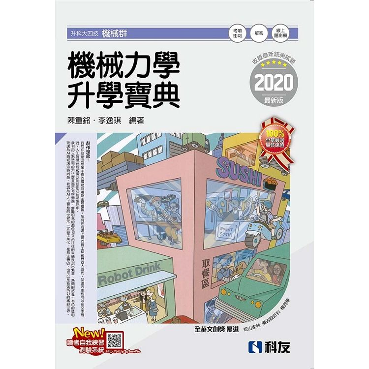 升科大四技:機械力學升學寶典(2020最新版)(附解答本)