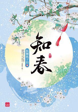 知春(二)(全七冊)
