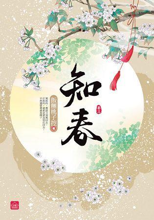 知春(三)(全七冊)