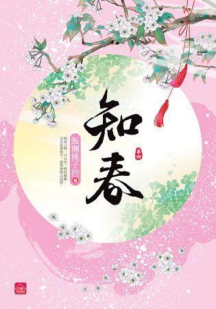 知春(四)(全七冊)