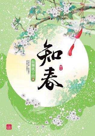 知春(五)(全七冊)