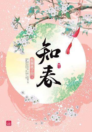 知春卷七(完結)