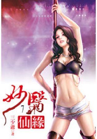 妙醫仙緣07