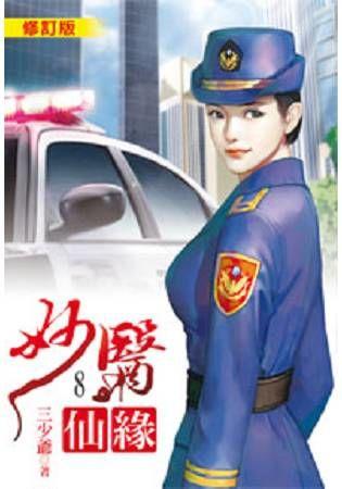 妙醫仙緣08(修訂版)