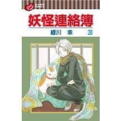 妖怪連絡簿 (20)