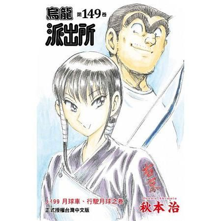 烏龍派出所 (149)(電子書)