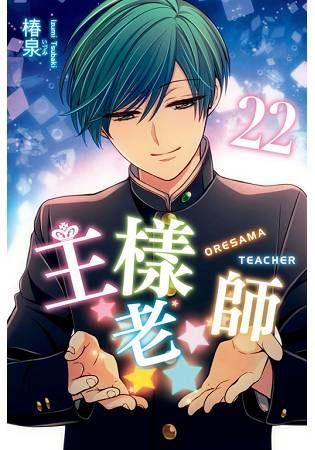 王樣老師  22