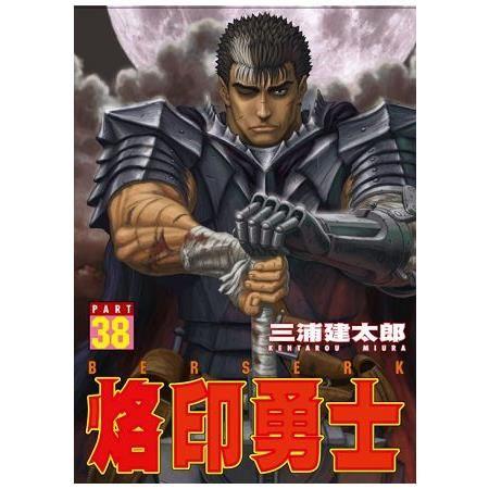 烙印勇士(+書腰)-38 (限)