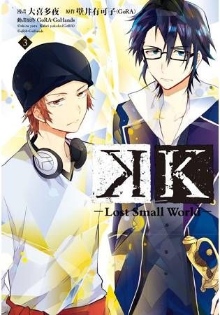 K-Lost Small World- 3完