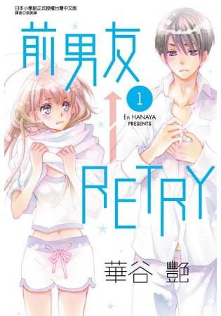 前男友←RETRY(1)