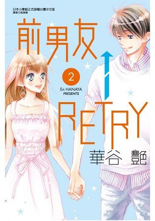 前男友←RETRY(2)