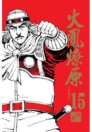 火鳳燎原珍藏版15