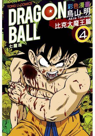 七龍珠彩色漫畫: 比克大魔王篇 4 (完)