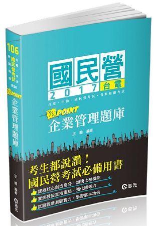 企業管理題庫─破point(台電、國民營考試、各類特考考試適用)