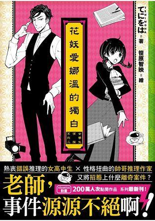 (輕文學)花妖愛娜溫的獨白:女學生偵探系列 3