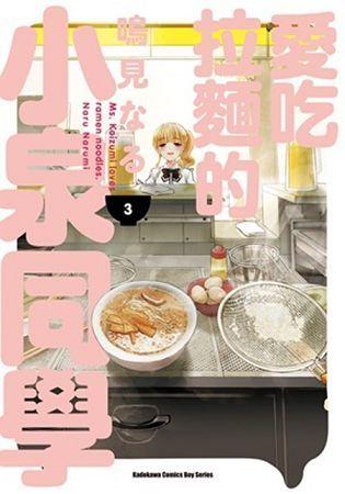 愛吃拉麵的小泉同學 (3)