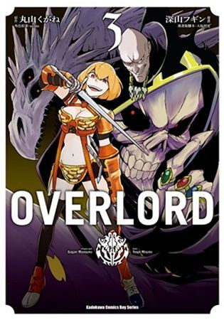 OVERLORD(3)