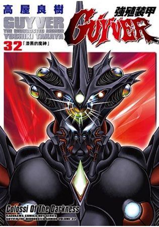 強殖裝甲GUYVER (32)