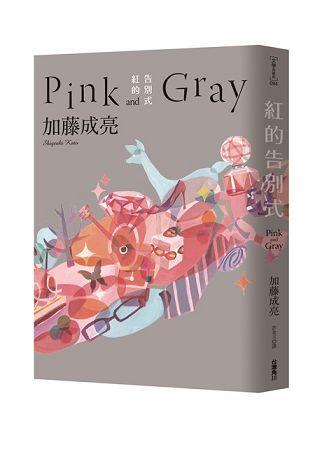 紅的告別式Pink and Gray
